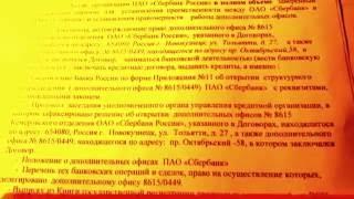 видео Перечень документов для Банка России
