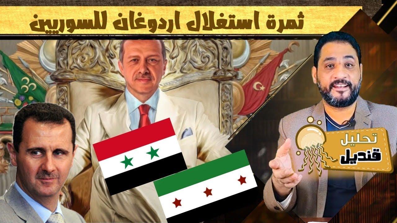 كيف حول اردوغان السوريين الى مرتزقة وعبيد   مصير العربي تحت سيطرة التركي
