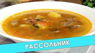 """Как Приготовить Рассольник """"Кубанский"""" • Вкусный рецепт"""