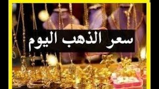 اسعار الذهب اليوم في السعودية الثلاثاء 2 اكتوبر 2018 بالريال السعودي
