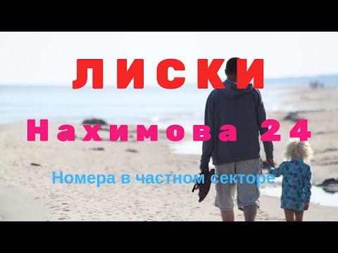 Номера в частном секторе Бердянска   Нахимова 24