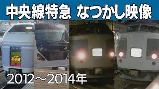 【E351系、E257系】中央線特急 なつかし映像【183系、189系】