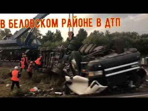 Авария беловский район курской области