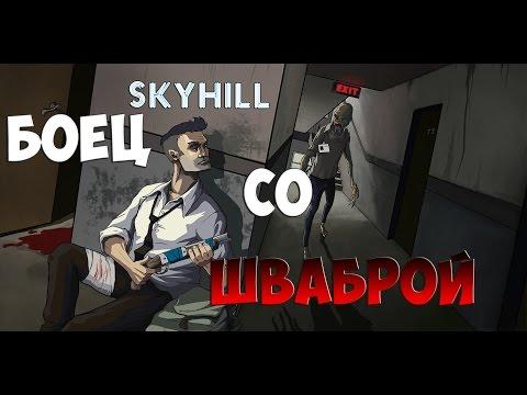 SkyHill | Боец со шваброй #1
