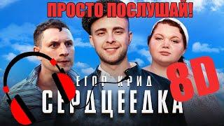Download Егор Крид - Сердцеедка [8D Music] | Слушайте в наушниках 🎧 | Слушайте и смотрите в 360 градусов! Mp3 and Videos