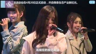 SNH48 《朱麗葉》鞠婧祎 罗兰 林思意