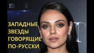 Западные звезды говорящие по-русски