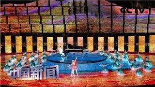 [中国新闻] 世园会开幕式:展现中国风范 世界表达 人类胸怀   CCTV中文国际