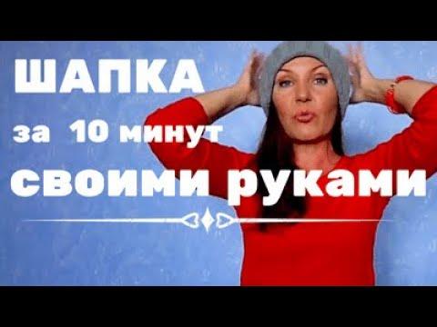 ШАПКА ЗА 10 МИНУТ СВОИМИ РУКАМИ/ ПРОСТО