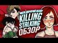 KILLING STALKING или всё что вы боялись спросить ОБЗОР TarelkO mp3