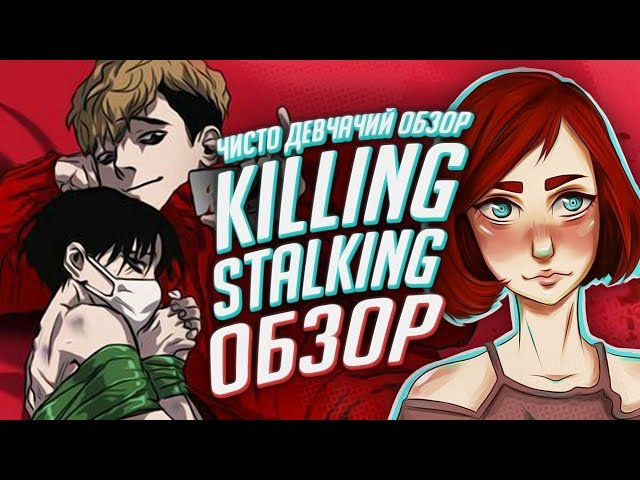 KILLING STALKING ??? ???, ??? ?? ??????? ???????? ????? [TarelkO]