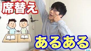 【学生共感】席替えあるあるやってみた!! thumbnail
