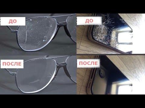 Как убрать царапину на стекле очков
