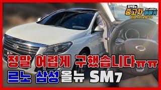 [ 판 매 완 료 ] 르노 삼성 올뉴 SM7 완전무장 …