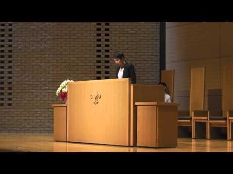 山下弘子さん講演会 2014年7月1日(火) 横須賀学院 大チャペル [前編]