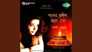 Ami Path Bhola Ek Pathik