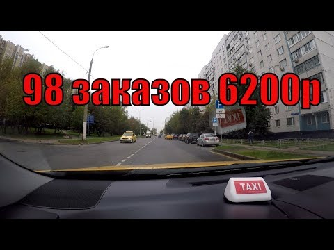 Работа в Яндекс такси. Гребаное Одинцово/StasOnOnOff
