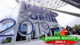 Дневник MUF 2019/ День 4