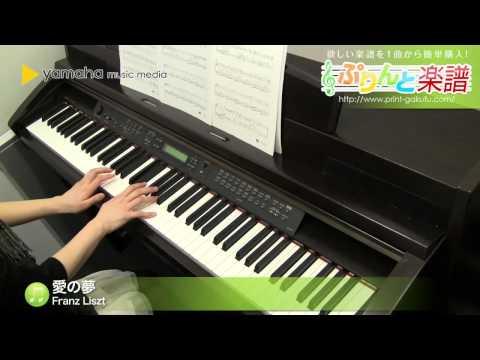 愛の夢 Franz Liszt