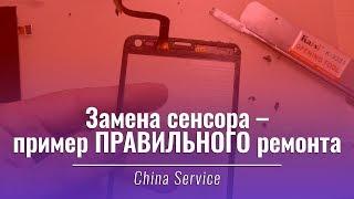Как ПРАВИЛЬНО заменить сенсор экрана смартфона | China Service