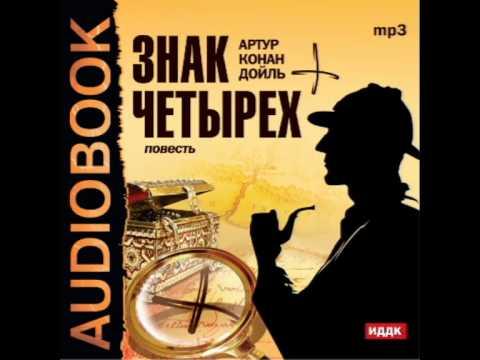 2000739 Glava 01 Аудиокнига. Артур Конан Дойль. Знак четырех