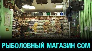 Магазин СОМ