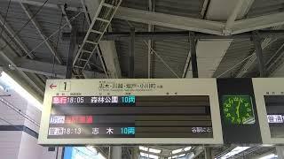 東武東上線 和光市駅 接近放送&発車メロディー