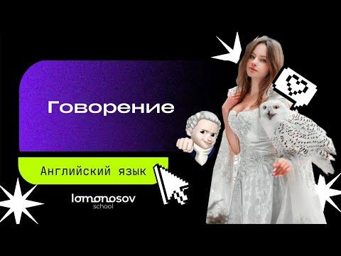 Говорение   ЕГЭ 2021 по английскому языку   Lomonosov School