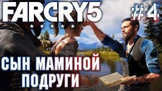 Far Cry 5 #4 💣 - Сын Маминой Подруги - Прохождение, Сюжет, Открытый мир