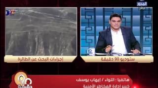 بالفيديو.. يوسف: مصر أدارت أزمة الطائرة المنكوبة بصورة جيدة