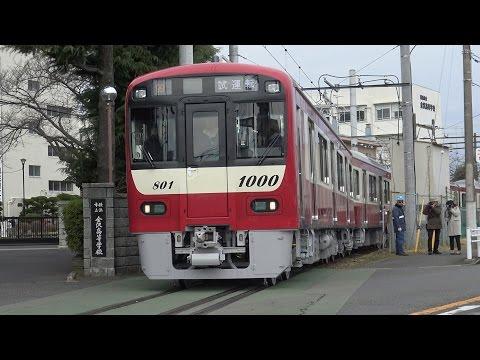 京急新1000形1800番台(1801編成+1805編成)J-TREC出場試運転