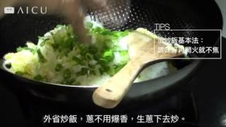 保師傅武功秘訣01-蛋炒飯基本法(完整教學版)