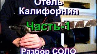 Отель Калифорния - Разбор СОЛО - Часть-1 Тональность ( Hm ) Как играть на гитаре СОЛО