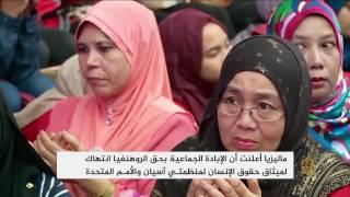 ماليزيا تتعهد بالضغط على ميانمار لوقف إبادة الروهنغيا