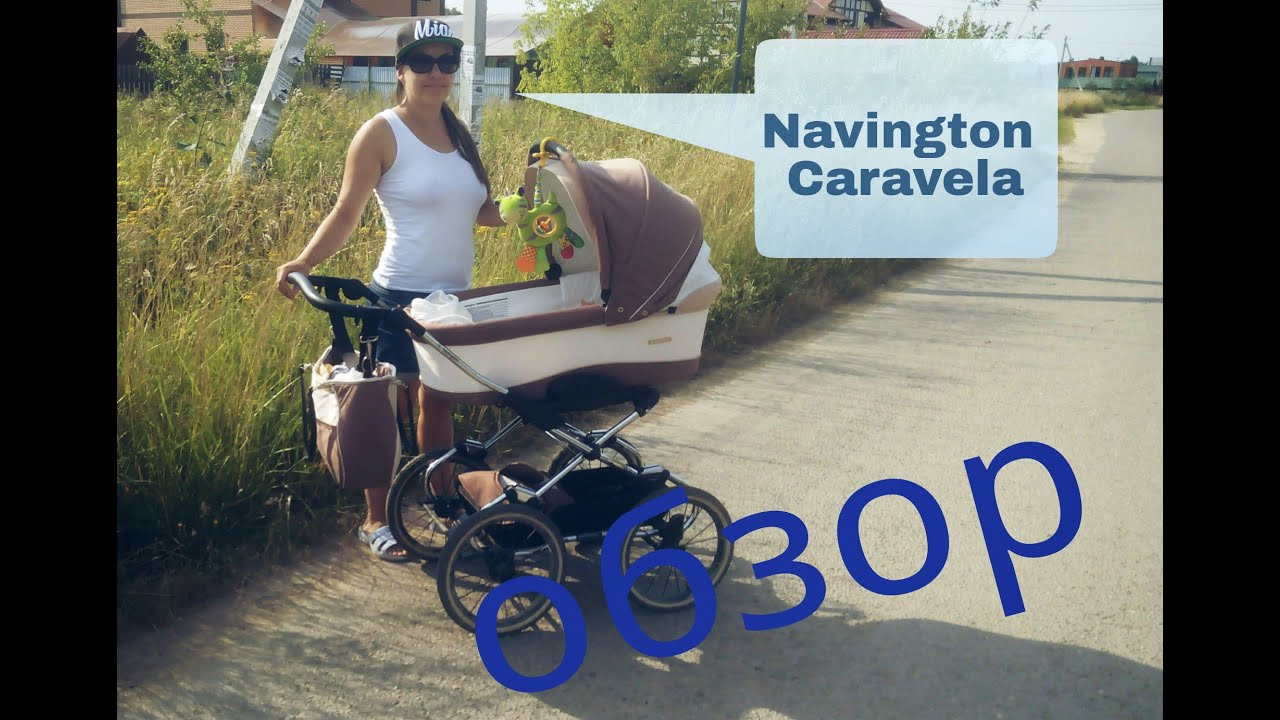 Коляска Navington Caravel ✾ краткий обзор ✾ впечатления - YouTube