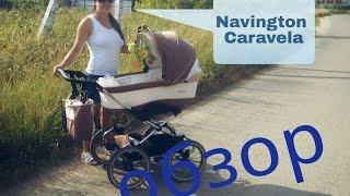 видео Коляска Navington (31 фото): Caravel и коляска-люлька Galeon, прогулочная модель Scooner и Cadet 2 в 1, отзывы