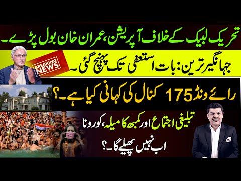 Mubasher Lucman: Tehreek e Labbaik kay khilaaf operation | Imran khan bol paray..!!