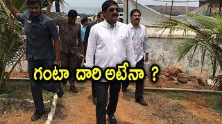 గంటా శ్రీనివాస్ రావు కు టీడీపీ వర్గాలు బుజ్జగింపులు | Oneindia Telugu