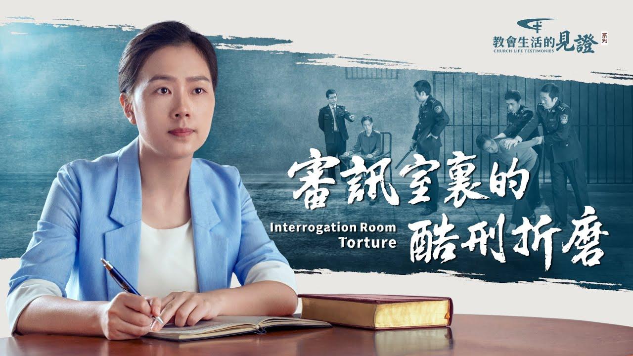 基督徒的经历见证《审讯室里的酷刑折磨》