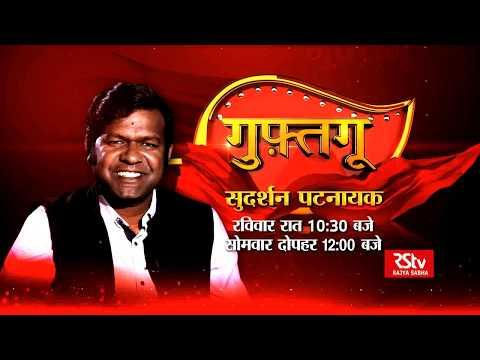 Promo - Guftagoo with Sudarshan Patnaik