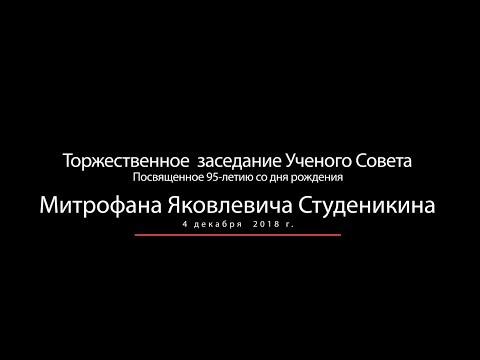 К 95-летию со дня рождения академика М.Я. Студеникина - Торжественное заседание Ученого совета