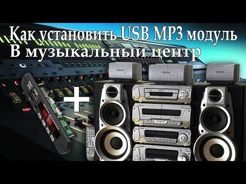 Как установить USB MP3 модуль в музыкальный центр