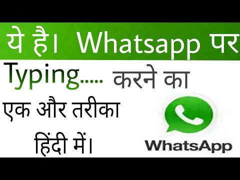 Hindi Typing Whatsapp, Hindi Me Kaise Typing Kare, How To Type In Hindi On Whatsapp, Learn Everyone