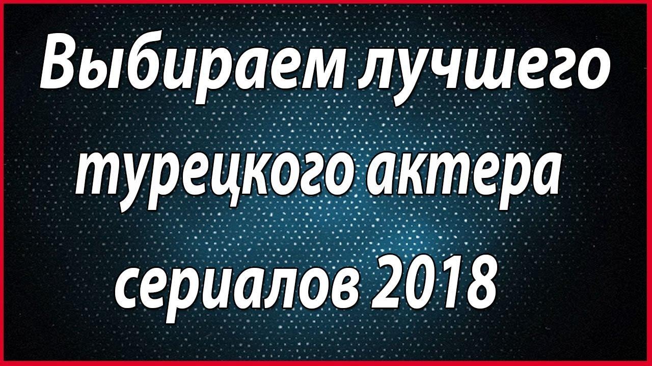 Голосование:  Лучший актёр Турции сериалов 2018
