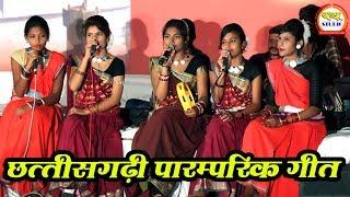 आप भी झूम जायेंगे ये गीत सुन कर !! छत्तीसगढ़ी पारंपरिक गीत  !! राजिम कुम्भ 2019 !!