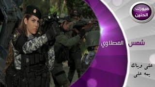شمس المصلاوي علي وياك يمة علي فيديو كليب   2015