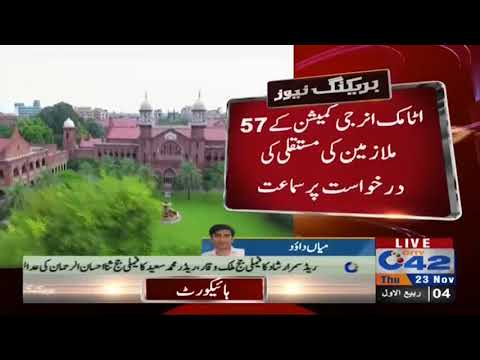 Case of Permanent 57 Employees of Atomic Energy Commission