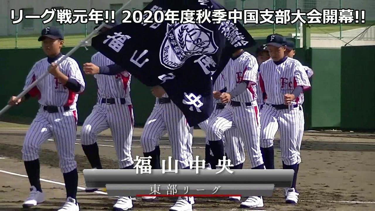 リトル シニア 関西 連盟 一般財団法人日本リトルシニア中学硬式野球協会 関西連盟中国支部