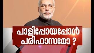 NEWS HOUR 25/11/16 PM Narendra Modi's demonetisation plan's sudden changes News Hour Debate 25th NOV 2016