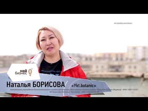 История успеха Ykt.botanic (Наталья Борисова)